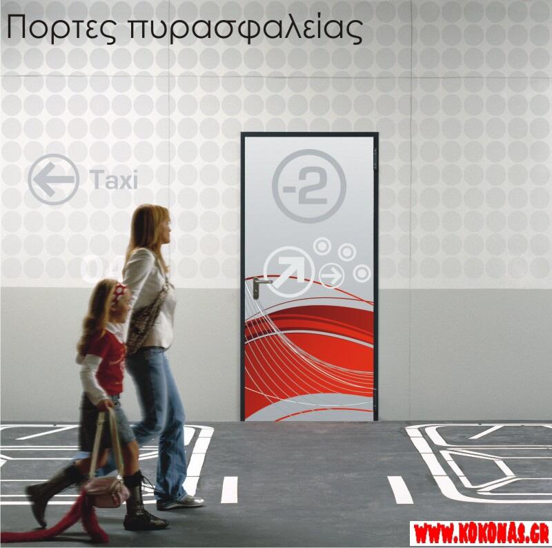 Πορτα-πυρασφάλειας1